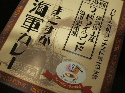 横須賀の戦艦三笠に行ってきた_d0240098_10210176.jpg