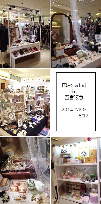 期間限定shop 『R+3calm.』 in 西宮阪急_c0131839_23135518.jpg