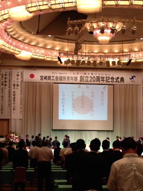 僕らの光@宮崎YEG創立20周年記念式典_a0271541_12141641.jpg