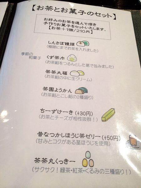 深緑茶房_e0292546_7292471.jpg