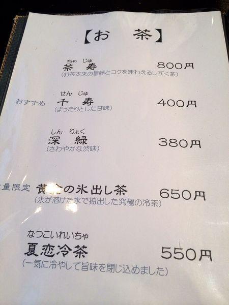 深緑茶房_e0292546_7292583.jpg