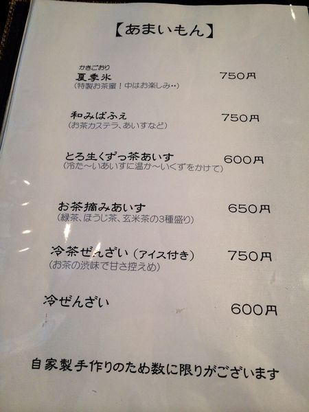 深緑茶房_e0292546_7292675.jpg