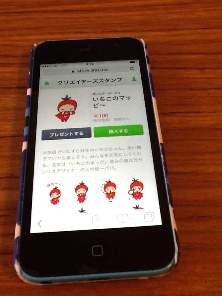 LINEにキャラクター_e0082852_112878.jpg