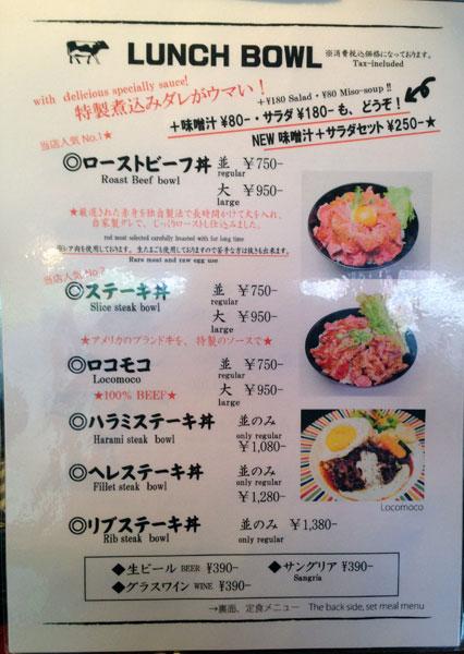 レッド・ロック @ 元町店_e0024756_17412420.jpg