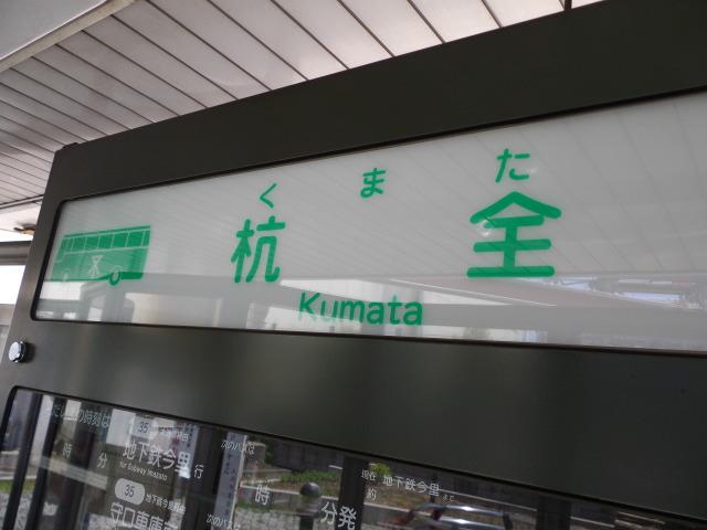 大阪市のバス停読めるかな2_c0001670_19242046.jpg