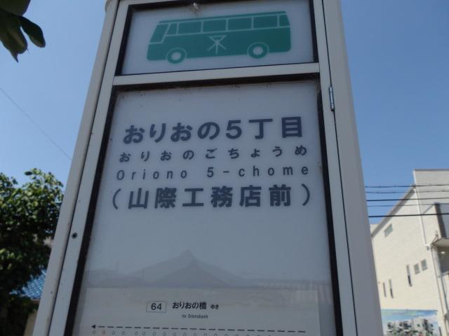 大阪市のバス停読めるかな2_c0001670_19285377.jpg