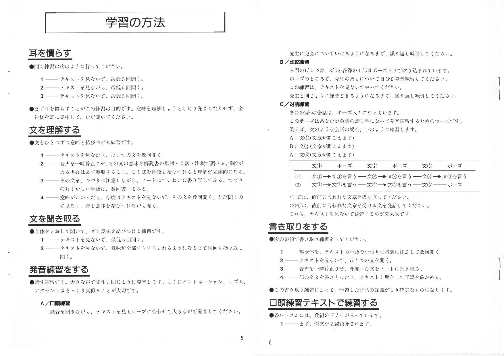リンガフォンの「学習のしかた」(14年8月2日)_c0059093_1742560.jpg