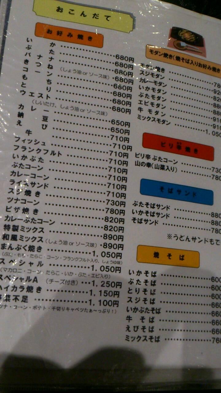 OKONOMIYAKI HOUSE  WEST_e0115904_20172611.jpg