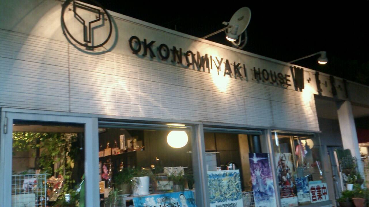 OKONOMIYAKI HOUSE  WEST_e0115904_2073858.jpg