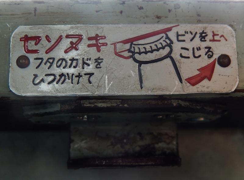 列車栓抜き_c0156717_14005788.jpg