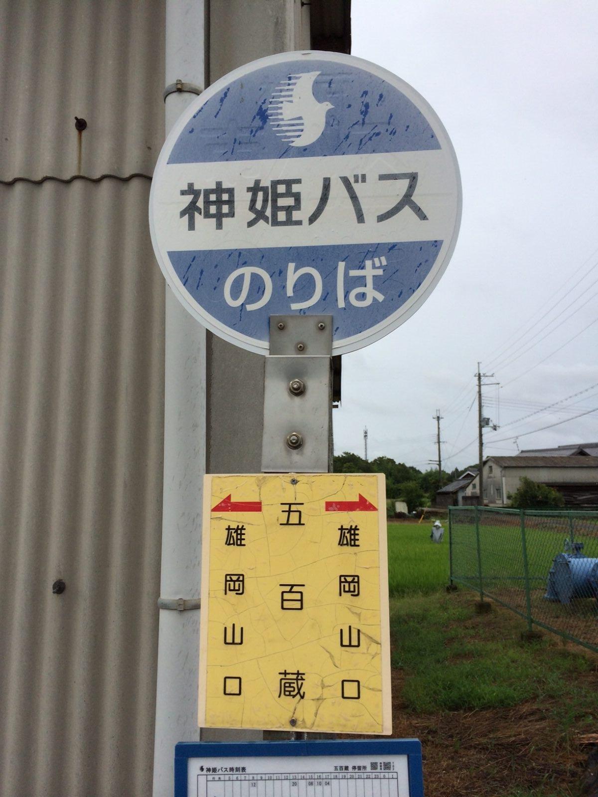 加古川市にお住まいのNさんからのリクエストのバス停はなんと読む?_c0001670_18121182.jpg