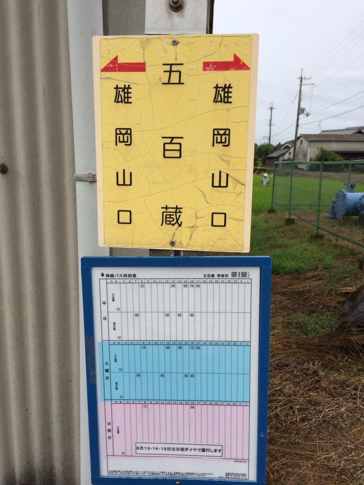 加古川市にお住まいのNさんからのリクエストのバス停はなんと読む?_c0001670_18121520.jpg