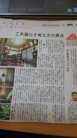 隈研吾氏の新聞記事_d0297177_17224733.jpg