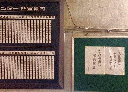 西銀座JRセンター_a0163788_12281091.jpg