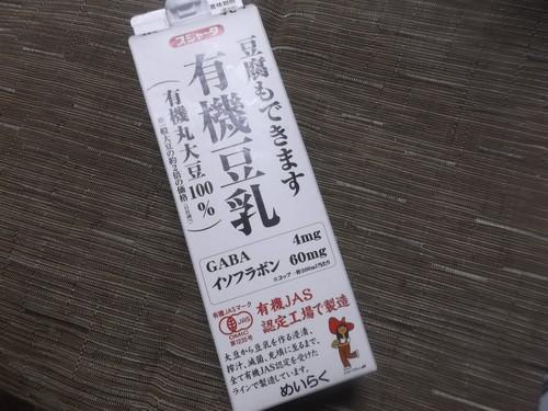 豆腐もできます有機豆乳_f0076001_22305935.jpg