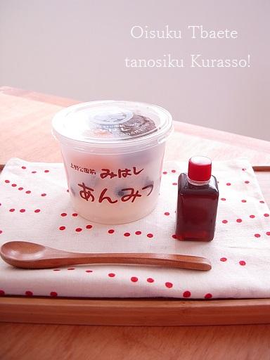 おいしいものくらぶー夏のおやつ☆ー_f0206741_10385929.jpg