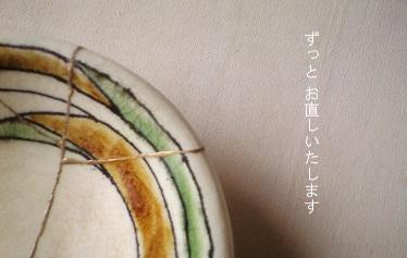 b0131254_1741358.jpg