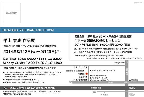 平山泰成 作品展  2014.8/12~9/29    那須 Bar+Gallery 殻々工房_b0229469_1123584.jpg