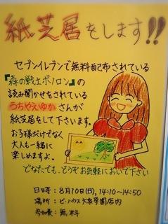 8月10日(日)大泉学園にて紙芝居を読みます。_a0087471_2313053.jpg