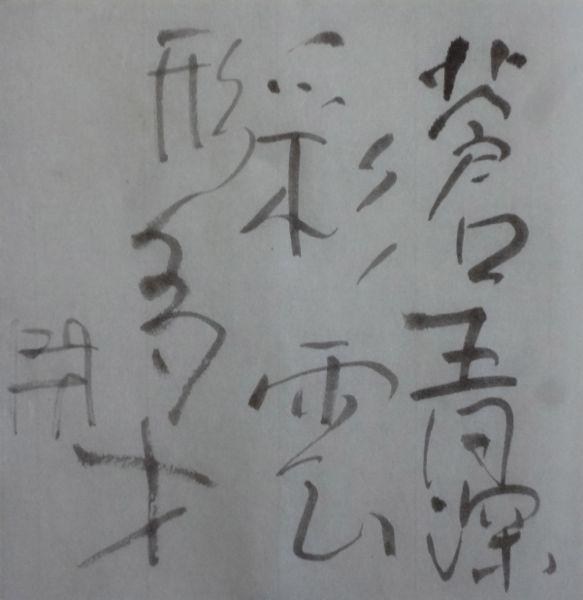 朝歌8月4日_c0169176_07431236.jpg