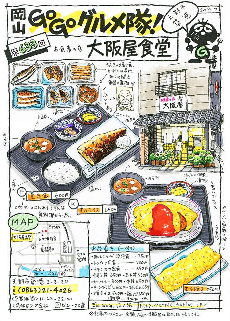 お食事の店・大阪屋食堂_d0118987_21474302.jpg