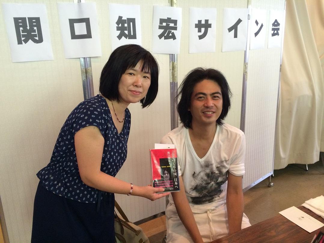 最新刊『「ことづくりの国」日本へ』著者、関口知宏さんのサイン会池袋で開催_d0027795_11203034.jpg