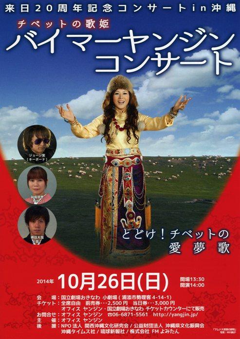 10月26日バイマーヤンジン来日20周年記念コンサートin沖縄_c0162404_20252411.jpg