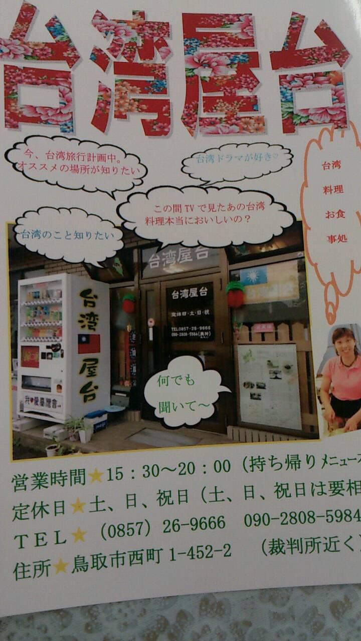 台湾屋台_e0115904_20263535.jpg