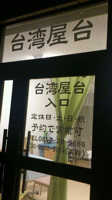 台湾屋台_e0115904_2045167.jpg