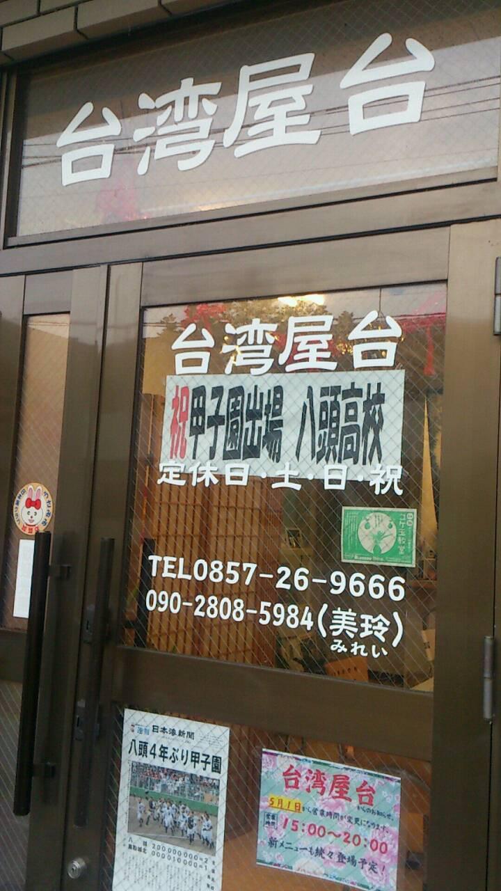 台湾屋台_e0115904_206684.jpg
