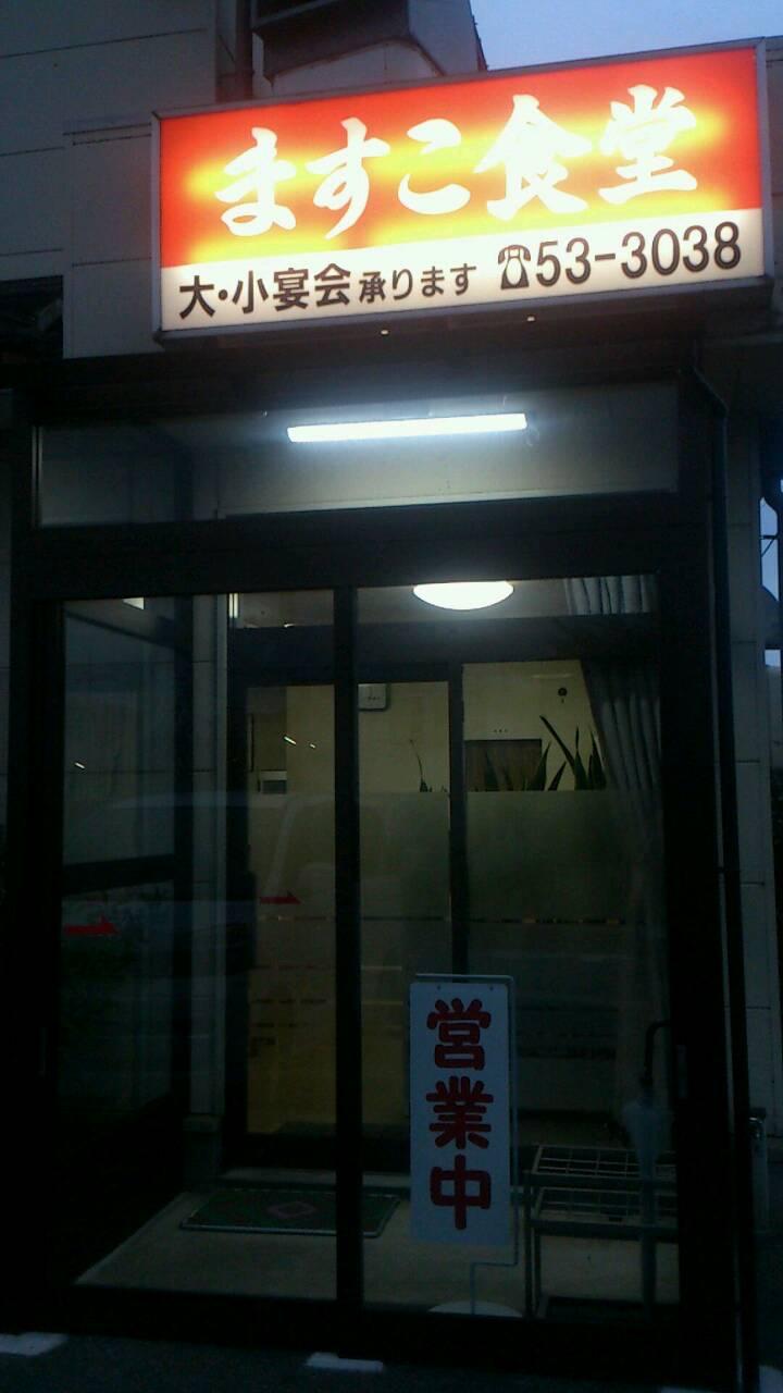 ますこ食堂 @津ノ井_e0115904_8362961.jpg