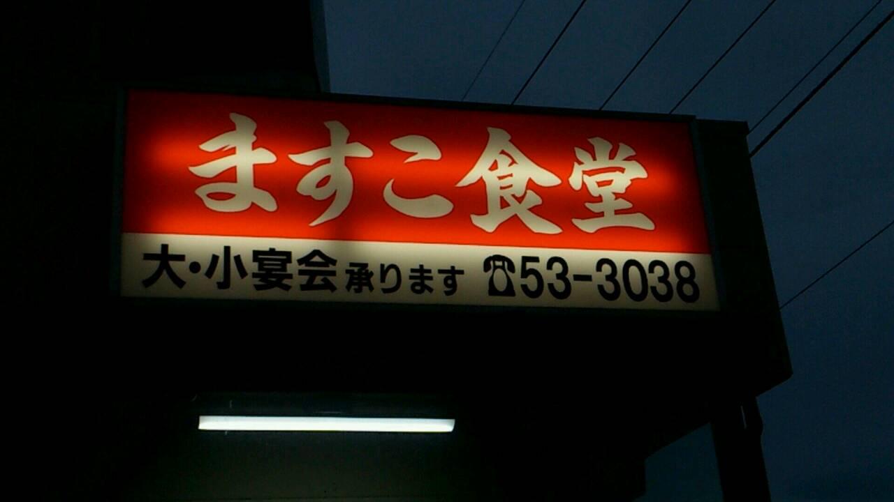 ますこ食堂 @津ノ井_e0115904_8363818.jpg