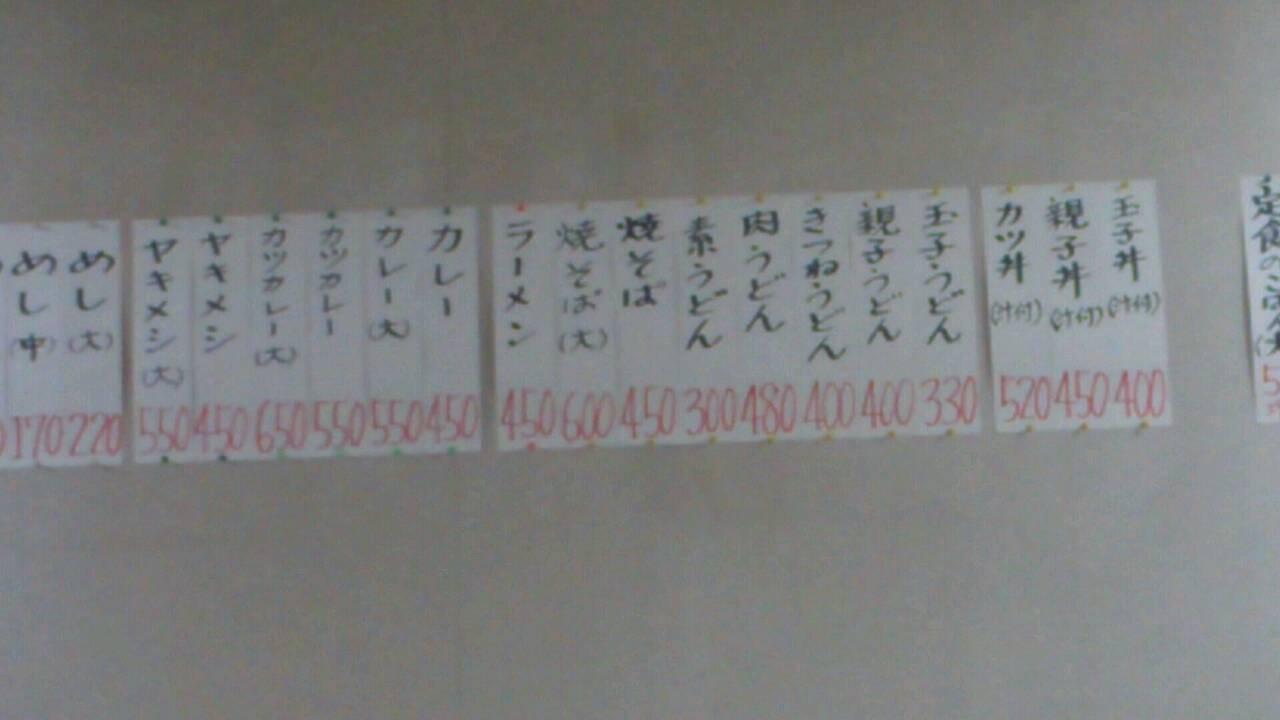 ますこ食堂 @津ノ井_e0115904_8403396.jpg