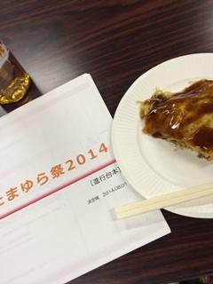 ☆たまゆら祭2014☆_d0101514_10352833.jpg