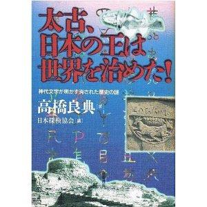 「太古、日本の王は世界を治めた」が復刻された:忍び寄るロスチャイルドの魔の手!日本の神代を守るべし!_e0171614_815867.jpg