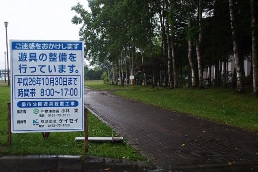 2014年8月5日(火):不快指数100%![中標津町郷土館]_e0062415_18465973.jpg