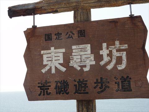 東尋坊_f0034816_20465589.jpg