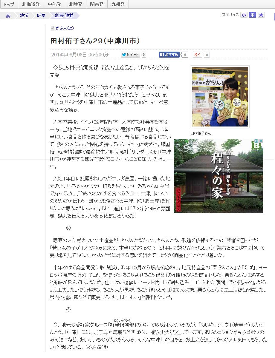中津川のかりんとう 下野のあじめこしょう唐辛子_d0063218_14461885.jpg