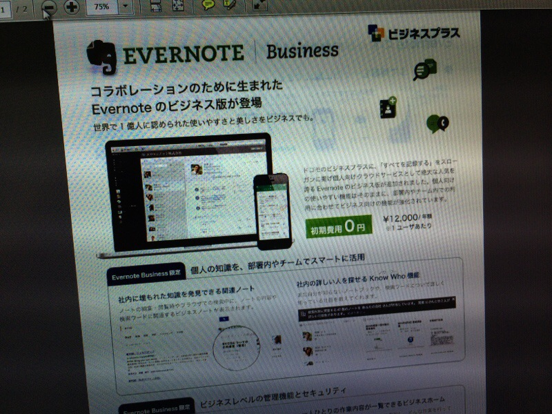 EVERNOTE business_d0085634_14242188.jpg