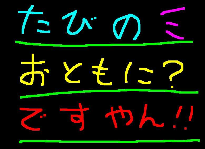 f0056935_1395395.jpg