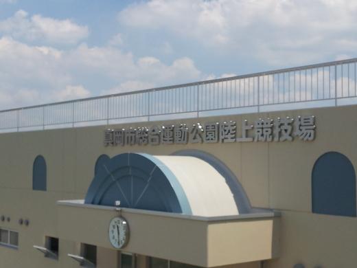 芳賀郡市民体育祭_d0101562_15294470.jpg
