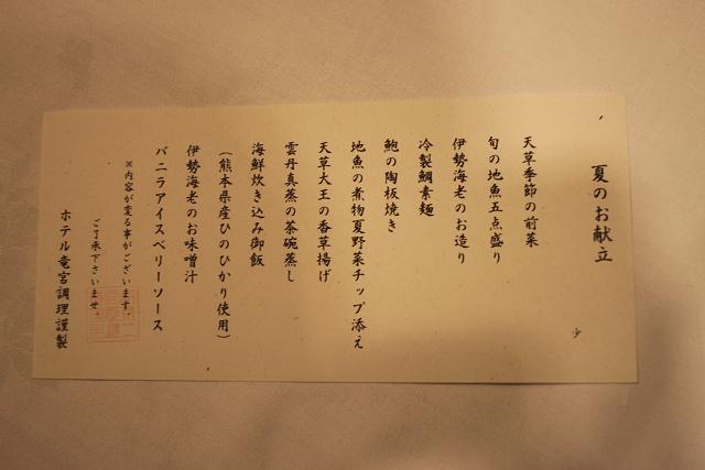 熊本県上天草市のホテル竜宮へ行く_a0278866_22363561.jpg