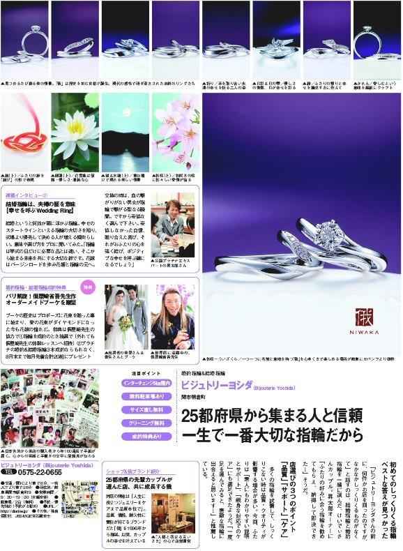 5月末発売のゼクシィ7月号に掲載されました。_f0118568_1320222.jpg