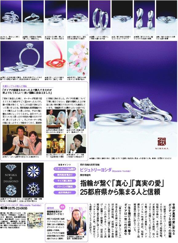 10月末発売のゼクシィ12月号に掲載されました。_f0118568_15104115.jpg