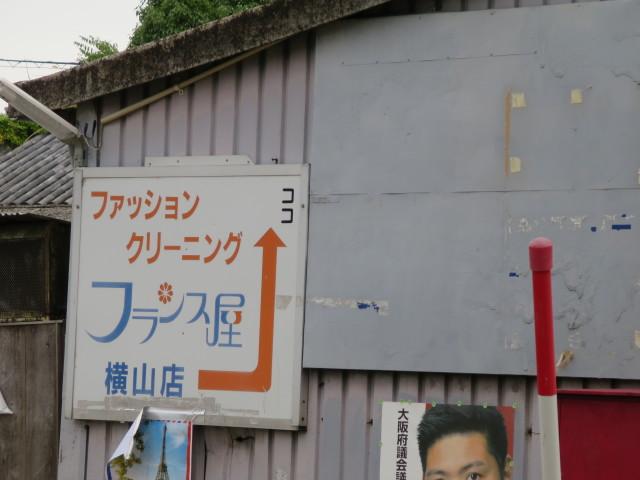 和泉市に行きたくなるブログ_c0001670_21082779.jpg