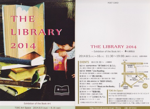 The Library 2014_d0023170_23532934.jpg
