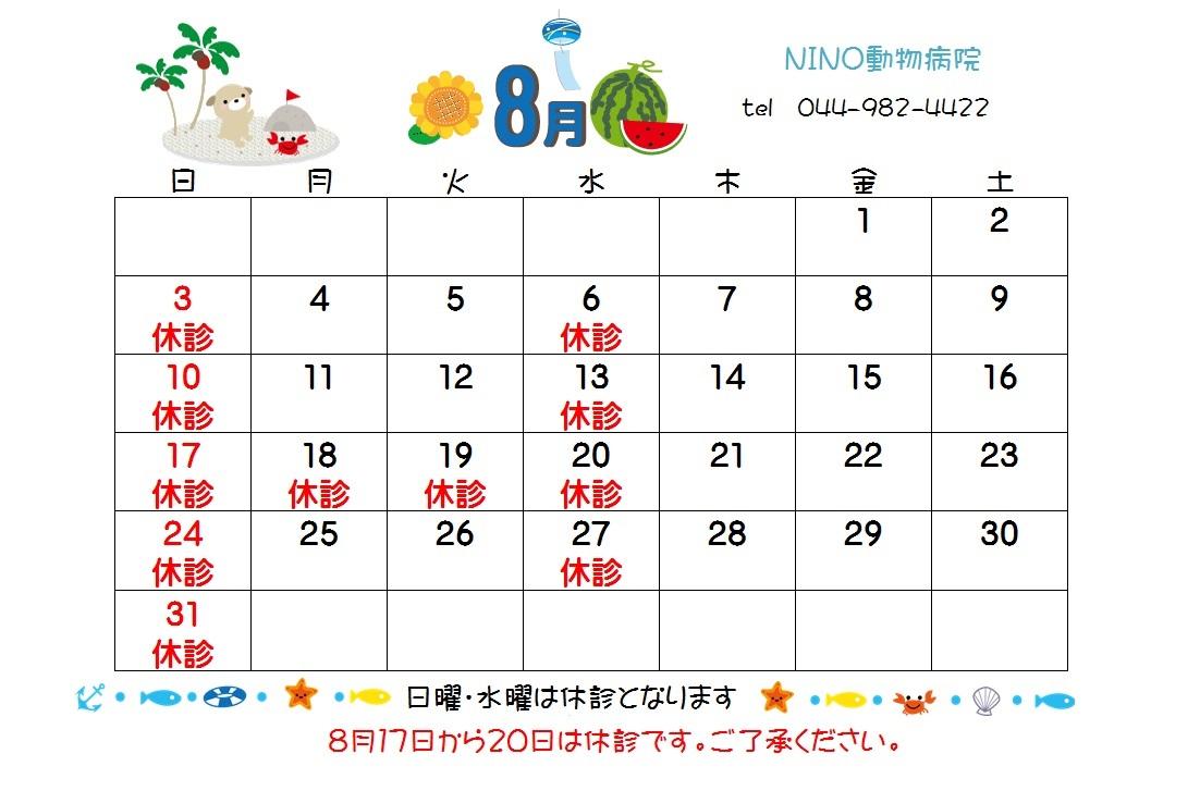 8月の休診日(^u^)_e0288670_1728958.jpg