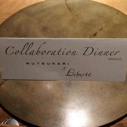 10周年ディナー「銀座・六雁」×「Liberte a table de TAKEDA」の饗宴_a0138976_21552846.jpg