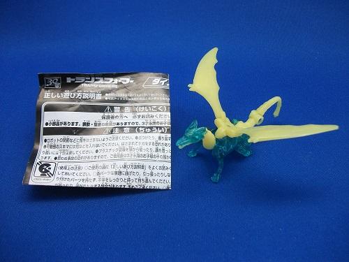 ダイノボットマイクロンプレゼントキャンペーン スリング_f0205396_1026265.jpg