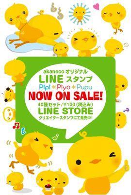 ラインスタンプ販売開始!_e0239908_15334839.jpg